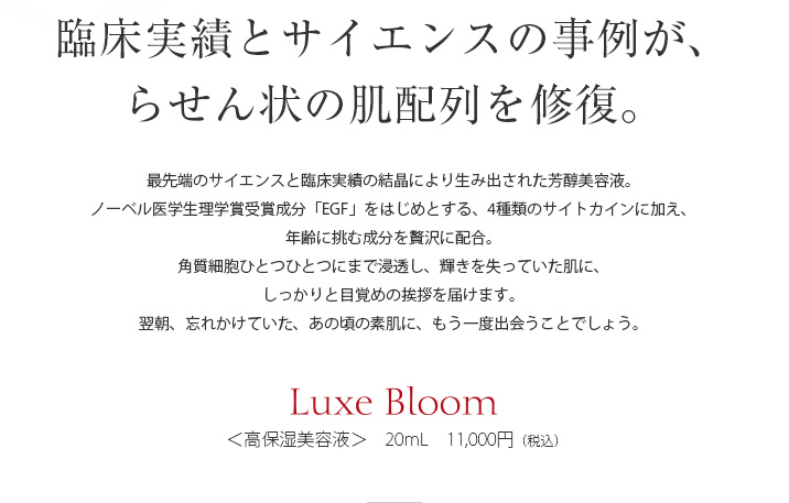 DL LUXE BLOOM