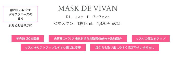 DL マスク ド ヴィヴァン n