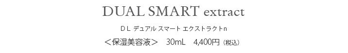 DL デュアルスマートエクストラクトn