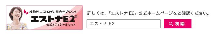 エストナE2