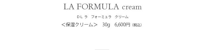 DL ラ フォーミュラ クリーム